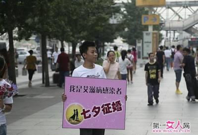 愛滋男孩七夕街頭徵婚??你嫁不嫁?