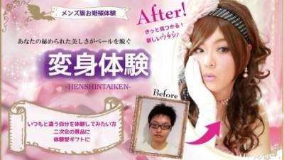 日本人無極限:為男生拍婚紗照!!!