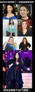 當你的女神們變胖了!你還會繼續愛她嗎?
