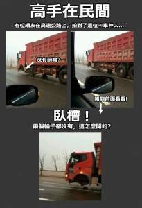 【熱門】高手出在民間,沒有前輪的卡車要如何行走?