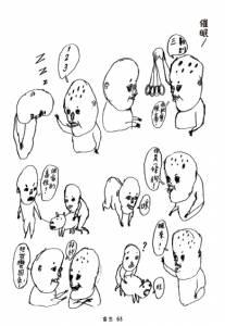 《逃生:長得和你一樣難看的漫畫》|時獵文化 帶著幽默 保庇發行