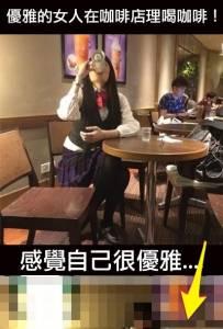 優雅的女人在咖啡店裡喝咖啡!感覺自己很優雅....