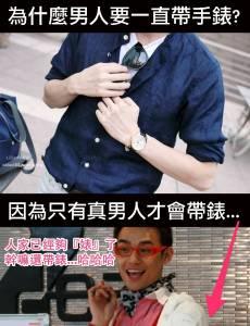 瘋傳!為什麼男人要一直戴手錶 男人一定要戴手錶的三個理由 (男人必看)
