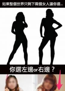如果整個世界只剩下兩個妹子讓你選,你選左邊or右邊?