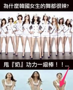 為什麼韓國女生的舞都很辣。。。甩『奶』功力一級棒! 男生快看!女生快學起來!)