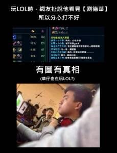 【絕對真實】打LOL時,發現野生劉德華!!