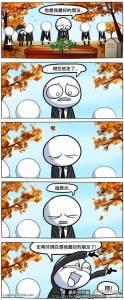 一場喪禮中... 生前最好的朋友卻說出最傷人的話...