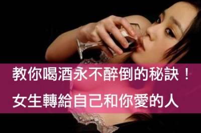 教你喝酒永不醉倒的秘訣!女生快轉給自己和你愛的人