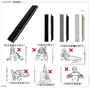 看看日本的家電說明書!就會知道我們輸在哪了....