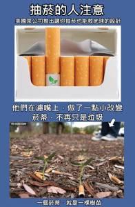 吸菸的人一定要看!最新發明!