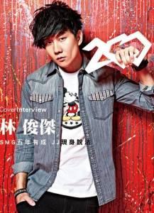 天王級華語男歌手-JJ林俊傑
