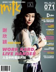 影后靠生活磨練演技 「謝欣穎」下廚紓壓練出好手藝│MILK雜誌