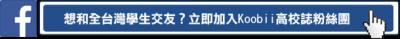 Koobii人氣嚴選03【私立大同─吳安倢】 稚氣的拉丁舞小天使!