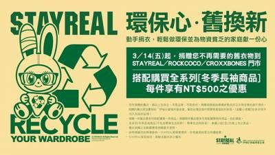 STAYREAL 環保心 舊換新!啟動環保愛地球計畫,不限廠牌舊衣換新衣!