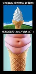 天氣越來越熱想吃霜淇淋? 看過這張照片你就不會想吃了!
