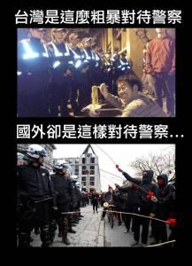 台灣是這麼粗暴對待警察 國外卻是這樣對待警察...