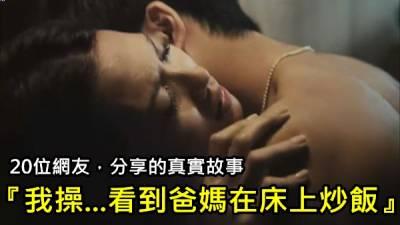 【笑到哭】20位網友的真實故事:『我操...看到爸媽在床上炒飯』