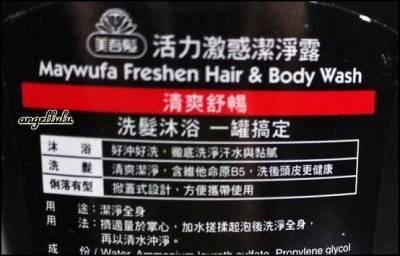 不含矽靈的美吾髮活力激惑潔淨露,男士洗頭洗身體一瓶搞定