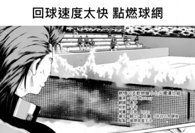 地球史上最扯的運動,竟然就是日本的網球......