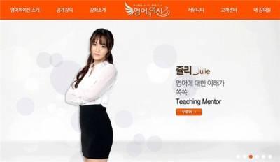正妹教英文!韓補教界推「女神教師」