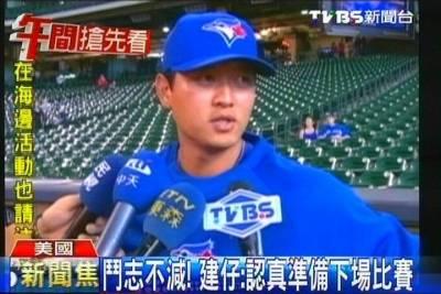 MLB/鬥志不減! 建仔:認真準備下場比賽