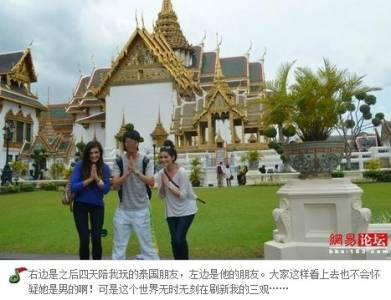 驚心動魄的泰國行 7天愛上人妖差點回不了國