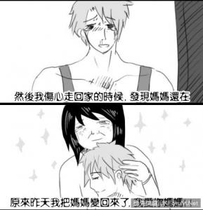 媽媽和女友身體互換后……網友:太喪心病狂了!