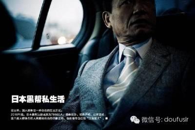 你沒見過的日本黑幫真實生活