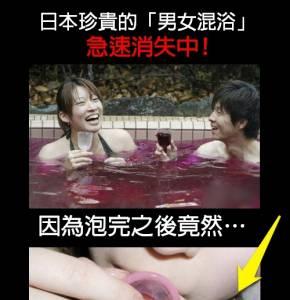 日本「男女混浴」溫泉急速減少 常遺留保險套!