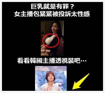 巨乳就是有罪?女主播包緊緊也被投訴太性感....看看韓國主播吧