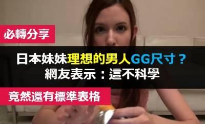 日本妹妹理想的男人GG尺寸?網友表示:這不科學