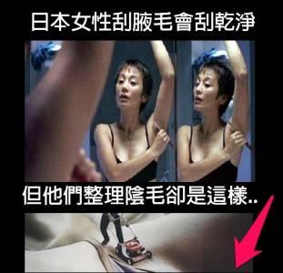 大揭密!日本女性怎樣處理她們的陰毛!