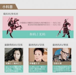 超詳細的日本AV百科全書:神人教你分辨騎兵與步兵!