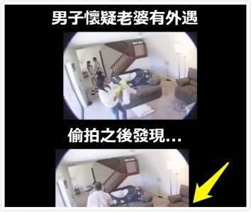 男子懷疑老婆有外遇 偷拍之後發現...