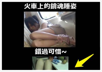 火車上的銷魂睡姿 錯過可惜