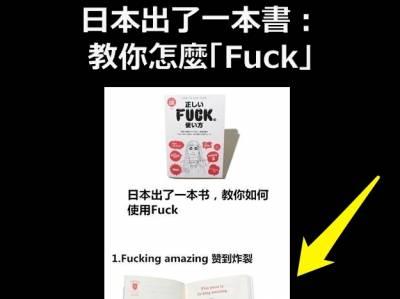 如何使用「fuck」日本出了本教學書~簡單有趣