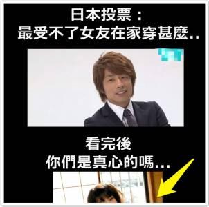 日本投票:最受不了女友在家裡穿甚麼.....你們這是真心的嗎