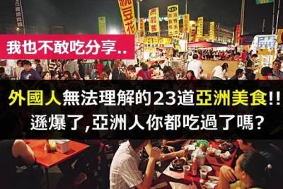 外國人無法理解的23種亞洲美食,有些菜編也不敢吃阿...
