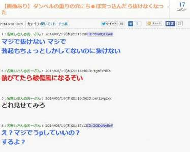 日本網友槓片卡莖,上2ch求神回覆解救,沒想到網友居然....