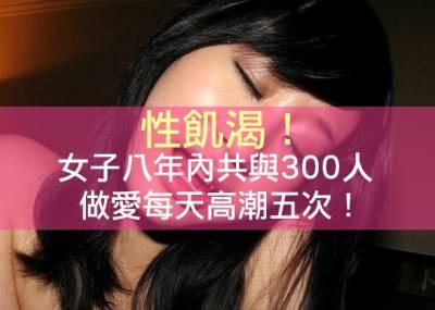 性飢渴!女子八年內共與300人做愛每天高潮五次!