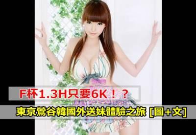 【熱門】F杯1.3H只要6K!?東京鶯谷韓國外送妹體驗之旅 [圖+文]