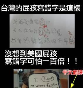 美國的屁孩寫錯字比中文可怕一百倍!!