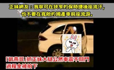 【熱門】河濱公園「凱燕哥」抓正妹大腿公然車震不關門,過程全被拍下