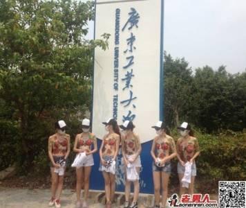 【熱議】廣州女大學生半裸抗議性別歧視