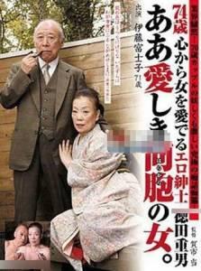 世界最老AV男優 79歲阿公征服20歲波霸妹