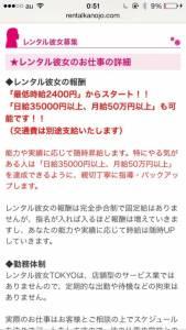 日本新興行業:『租借女友服務』
