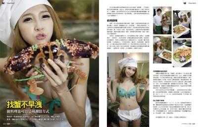 找蟹不早洩 做料理也可以是種調情方式│尤物雜誌