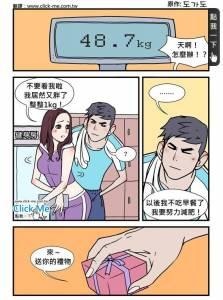 女朋友為了維持魔鬼般的身材,下定決心運動來減肥......