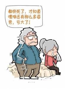 老人的遺憾