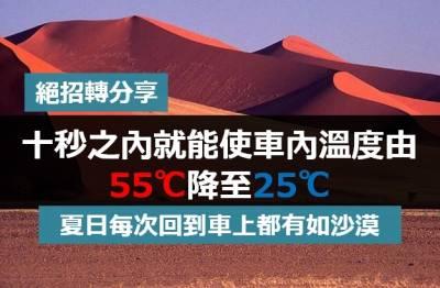 十秒之內就能使車內溫度由55℃降至25℃